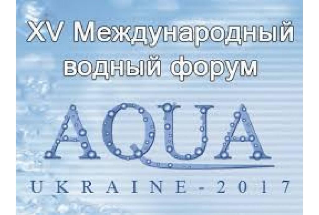XV Міжнародний Водний Форум AQUA UKRAINE - 2017