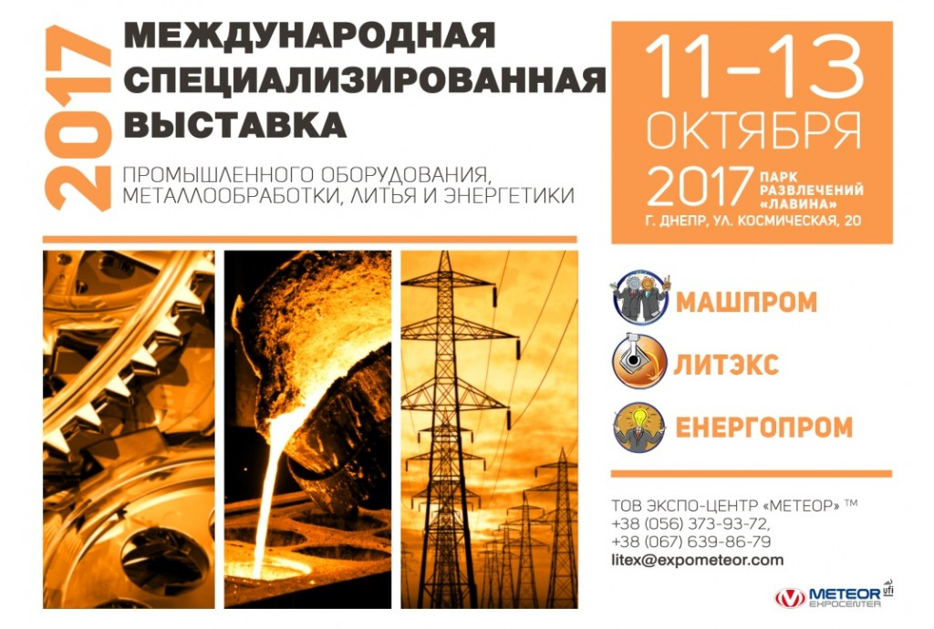 """Запрошуємо на виставку """"Машпром - 2017"""""""